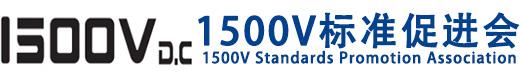 1500V标准促进会